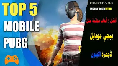 5 best free games like PUBG Mobile for Android and iOS devices