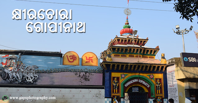 Khirachora Gopinatha Temple - କ୍ଷୀରଚୋରା ଗୋପୀନାଥ ମନ୍ଦିର