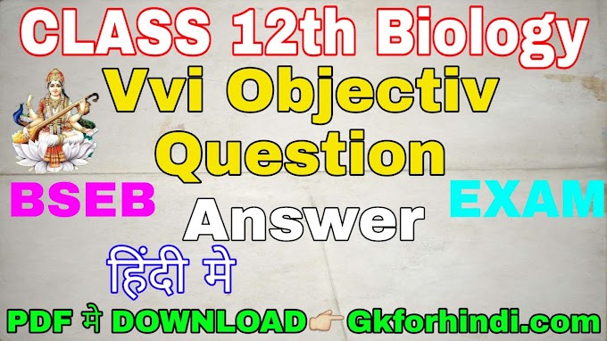 Class 12th biology vvi Objectiv Question answer in Hindi PDF me