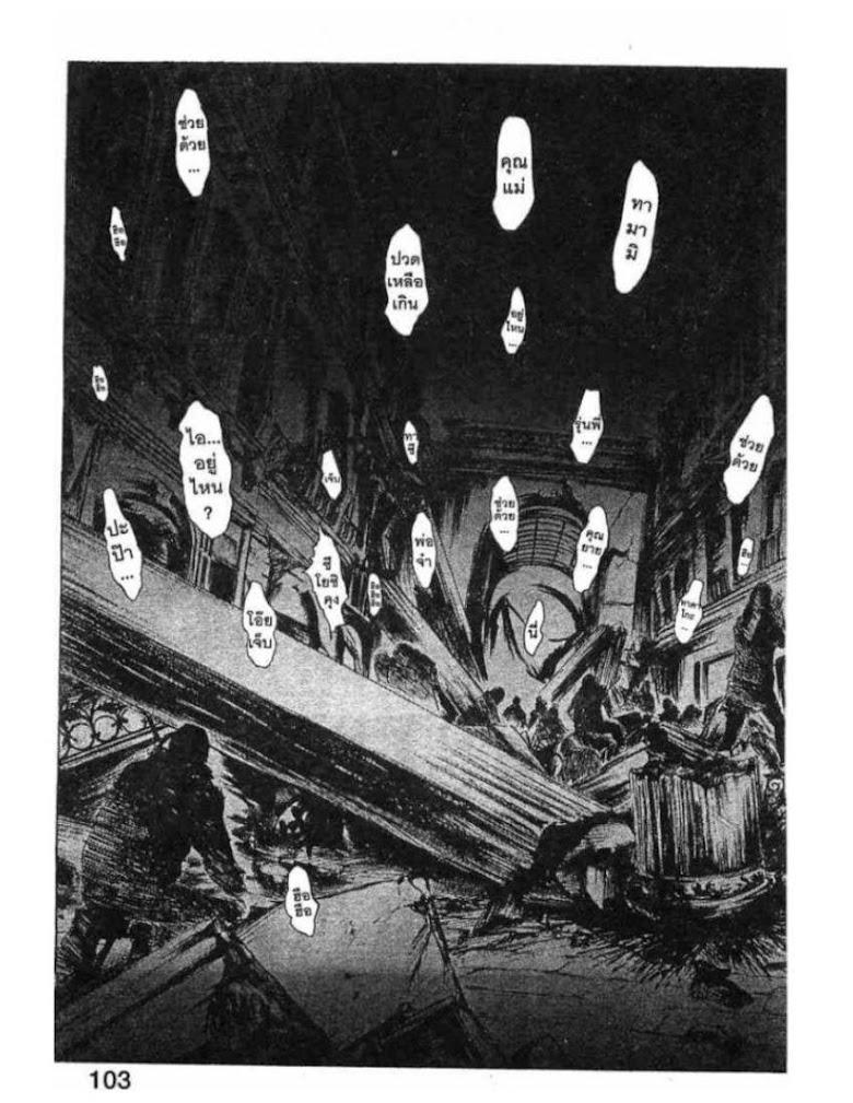 Kanojo wo Mamoru 51 no Houhou - หน้า 100