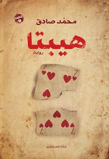 تحميل وقراءة رواية هيبتا pdf محمد صادق