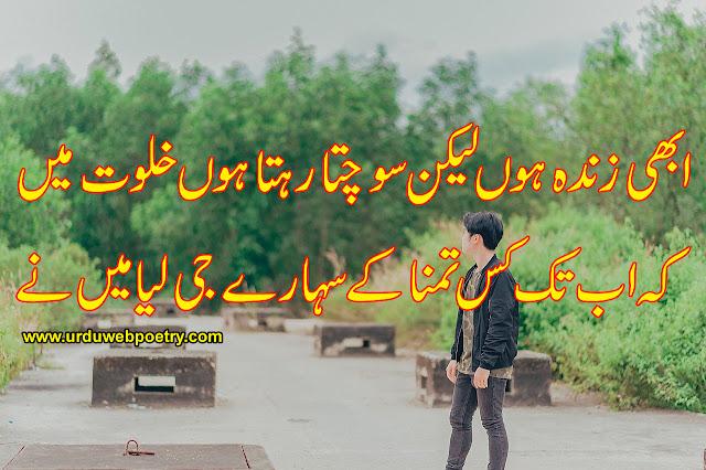 Sahir Ludhianivi Love Poetry About Life