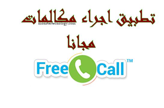 تطبيق اندرويد لاجراء مكالمات مجانا باي رقم بالعالم