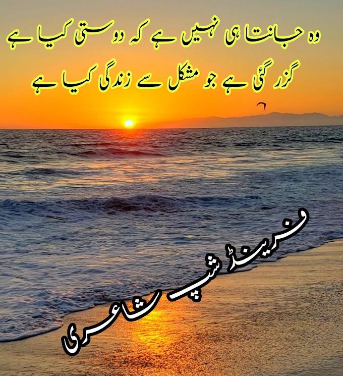 Urdu Friendship Poetry New Dosti Shayari