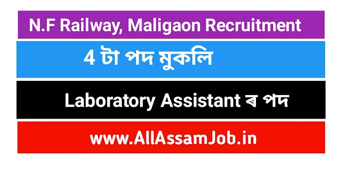 N.F Railway, Maligaon Recruitment 2020 : Apply for 4 Laboratory Assistant Posts