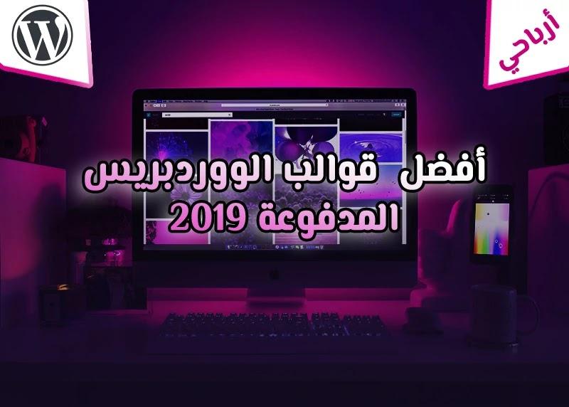 قوالب ووردبريس عربية مجانية 2020