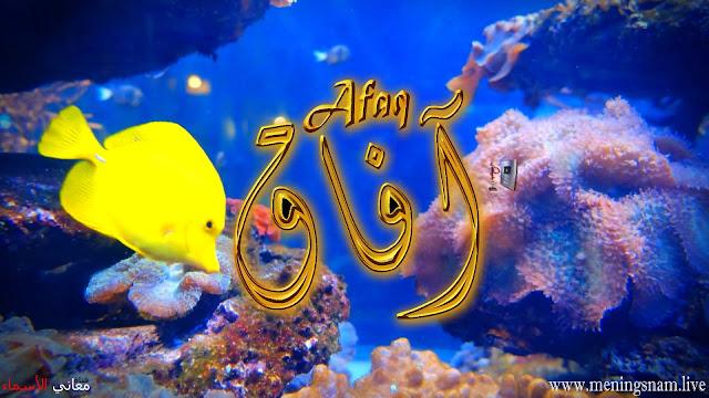 معنى اسم  آفاق وصفات حامل و حاملة هذا الاسم Afaaq