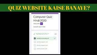 Quiz Website Kya Hoti Hai Aur Quiz Website Kaise Banaye?
