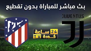 مشاهدة مباراة يوفنتوس واتليتكو مدريد بث مباشر بتاريخ 18-09-2019 دوري أبطال أوروبا