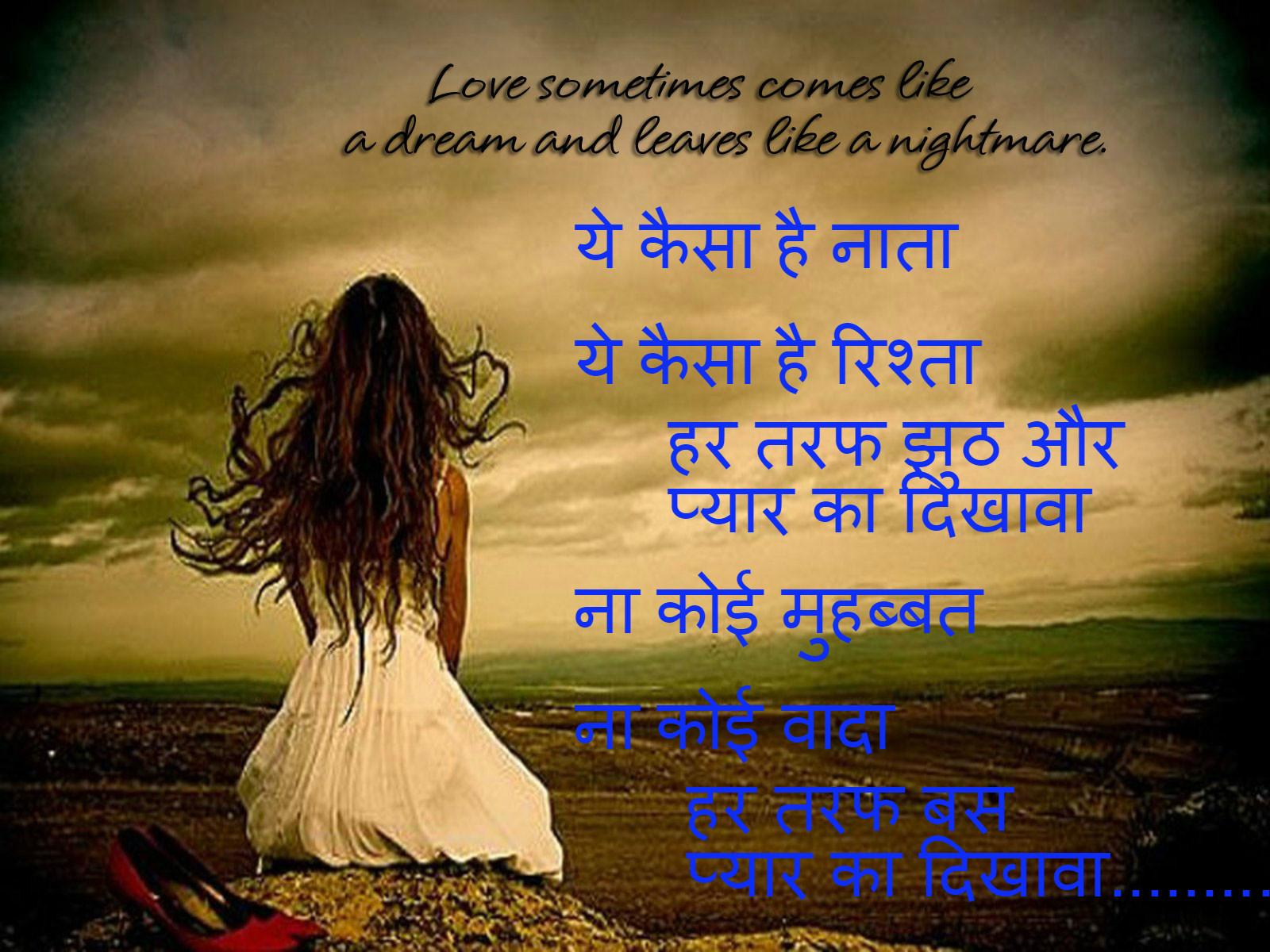 Love Sad Shayari English: All Hindi ,Gujrati,English ,Love