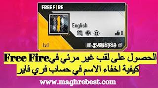 كيفية اخفاء الاسم في حساب فري فايرالحصول على لقب غير مرئي في Free Fire