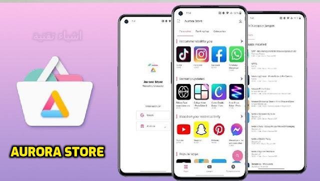 تنزيل متجر Aurora Store APK لتحميل التطبيقات والالعاب المدفوعة