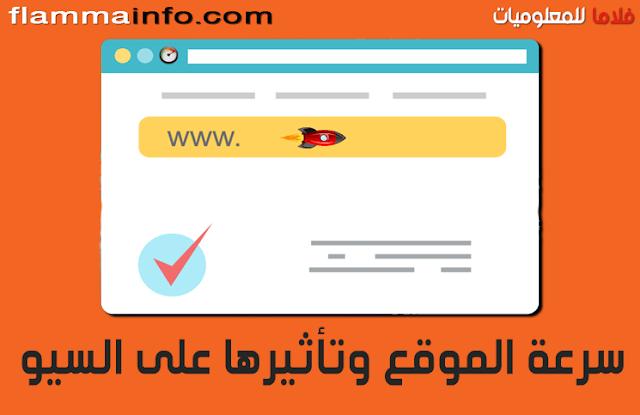 عوامل تحسين المواقع في محركات البحث