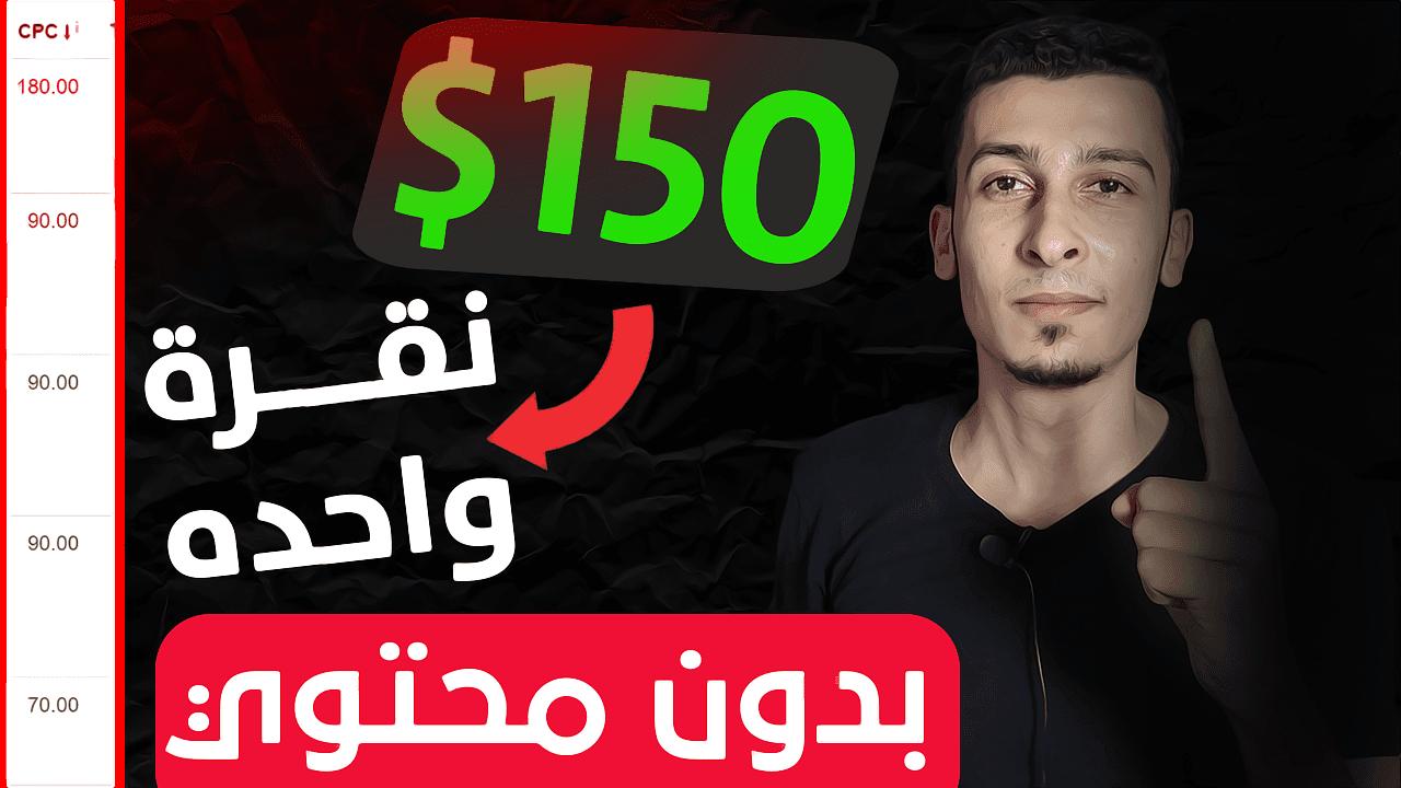 سعر النقرة 150$ بدون محتوي - الربح من الانترنت للمبتدئين بدون راس مال مشروع اللوجو المميز