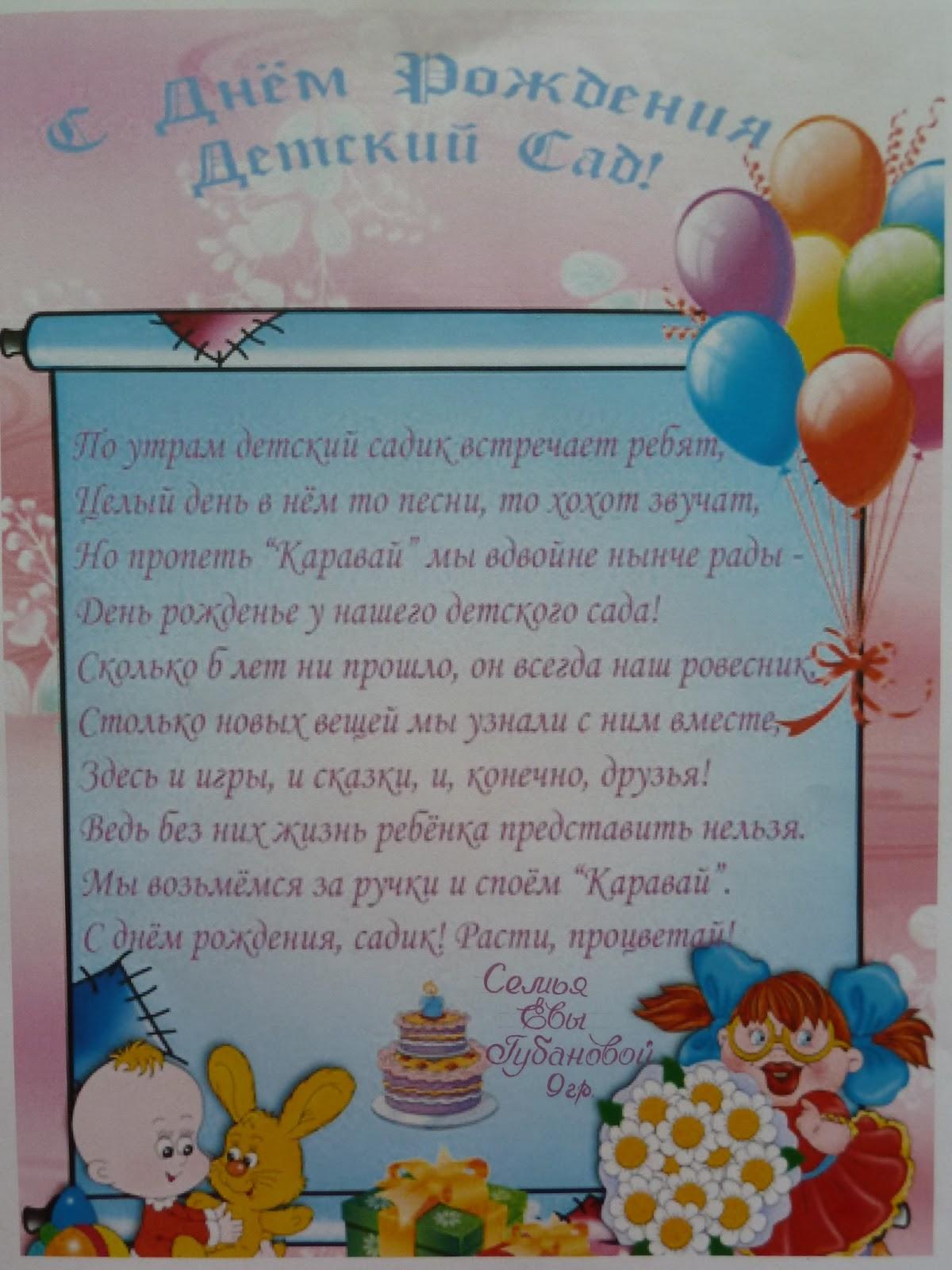 Поздравление в стихах коллективу детского сада