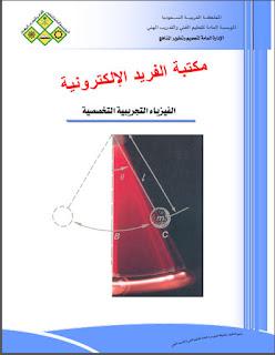 كتاب الفيزياء التخصصية التجريبية pdf