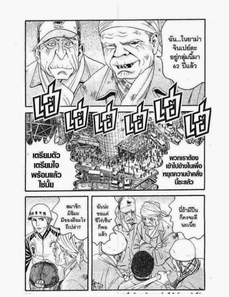 Kanojo wo Mamoru 51 no Houhou - หน้า 15