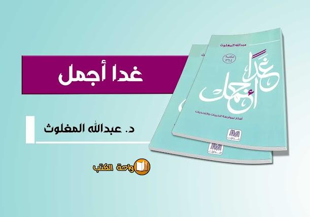 تحميل كتاب غدا أجمل - عبدالله المغلوث