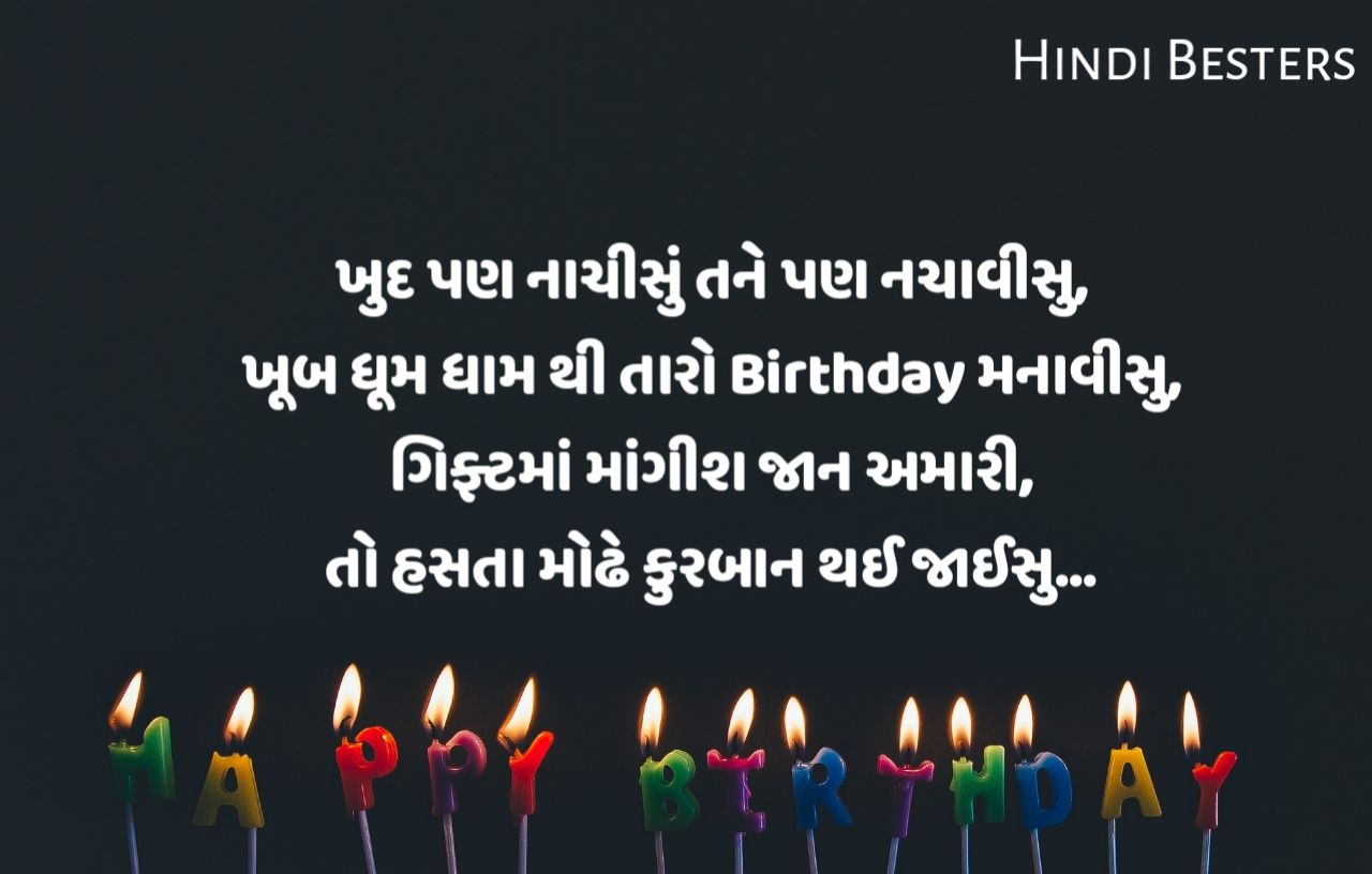 Happy Birthday Status in Gujarati - SMS, Quotes, Wishes Images