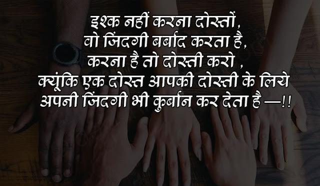 dosti status for girls