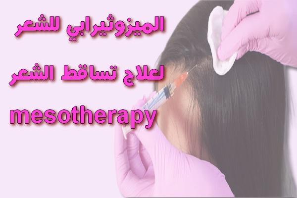 استخدام حقن الميزوثيرابي لعلاج تساقط الشعر mesotherapy