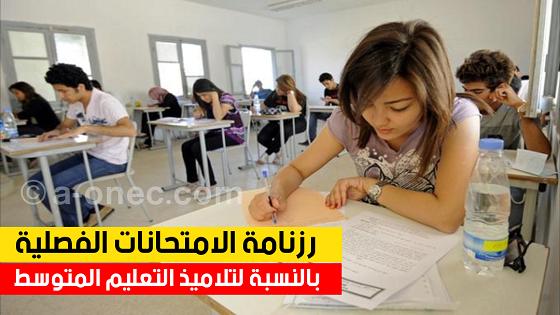 رزنامة الإمتحانات الفصلية للسنة الدراسية التعليم المتوسط 2020-2021