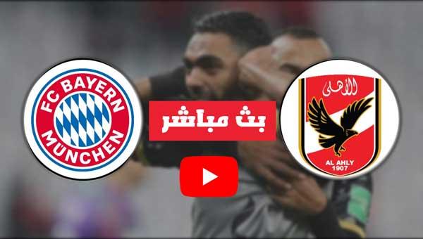 بث مباشر مباراة الاهلي وبايرن ميونخ مشاهدة مباراة الأهلي وبايرن اليوم