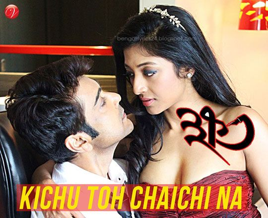 Kichu Toh Chaichi Na Mp3 Song, Khawto