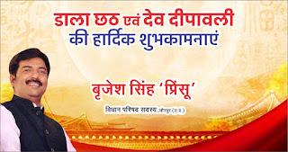 एमएलसी बृजेश सिंह प्रिंसू की तरफ से डाला छठ एवं देव दीपावली की हार्दिक शुभकामनाएं | #NayaSaberaNetwork