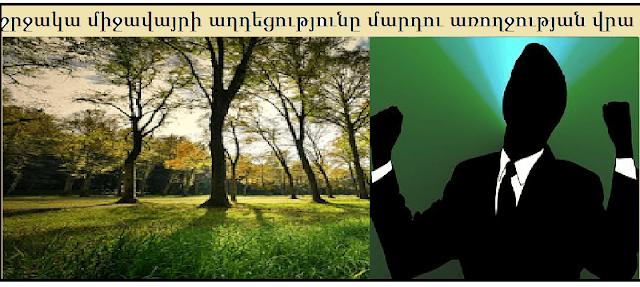 շրջակա միջավայրի աղդեցությունը մարդու առողջության վրա