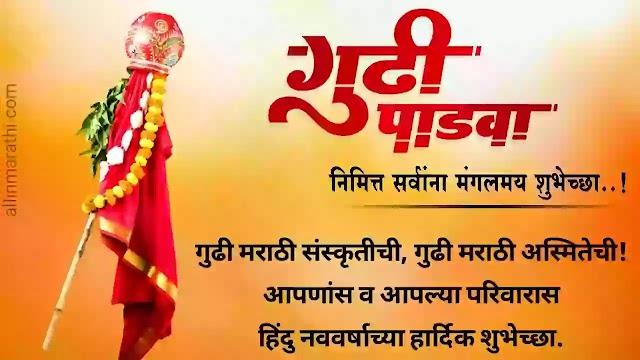 गुढीपाडवाच्या हार्दिक शुभेच्छा मराठी | gudi padwa wishes marathi | gudi padwa messages marathi | gudi padwa status marathi.