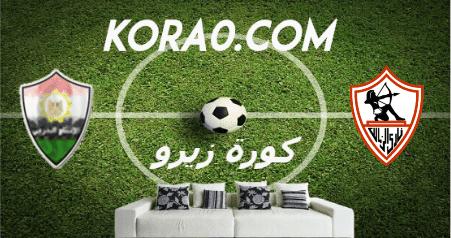 مشاهدة مباراة الزمالك والانتاج الحربي بث مباشر اليوم 13-9-2020 الدوري المصري