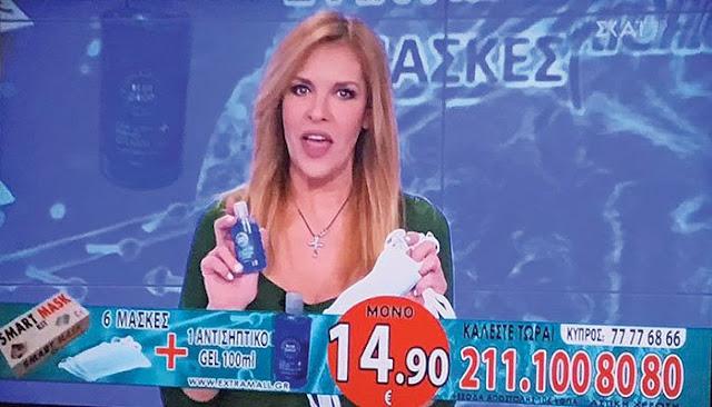MAIΡΗ ΜΗΛΙΑΡΕΣΗ - ''ΤΟ ΤELEMARKETING ΤΗΣ ΝΤΡΟΠΗΣ''