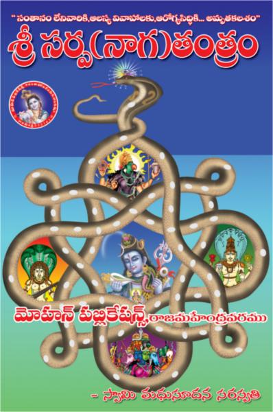 సర్ప (నాగ) తంత్రం Keywords for Sri Sarpa Tantram: Sri Sarpa Tantram, SriSarpaTantram, Sarpa Tantram, Sri Sarpa (Naga) Tantram, Naga Tantram, Sarpamu, Nagendrudu, Sarpam, Hindu, Pooja, Puja, Religious, Prayer, Spiritual, Devotional, Bhakti, Tantralu, Swami Madhusudana Saraswati, Madhusudana Saraswati, Mohan Publications, Login to add a comment | Sri Sarpa TantramSarpa Tantram: Sri Sarpa Tantram, SriSarpaTantram, Sarpa Tantram, Sri Sarpa (Naga) Tantram, Naga Tantram, Sarpamu, Nagendrudu, Sarpam, Hindu, Pooja, Puja, Religious, Prayer, Spiritual, Devotional, Bhakti, Tantralu, Swami Madhusudana Saraswati, Madhusudana Saraswati, Mohan Publications,