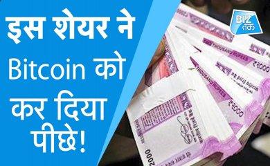 bitcoin hindi news)