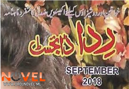Rida Digest September 2018 | Read and download online Rida digest 2018