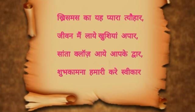 Merry Christmas Shayari In Hindi 2020 | New Shayari On Christmas