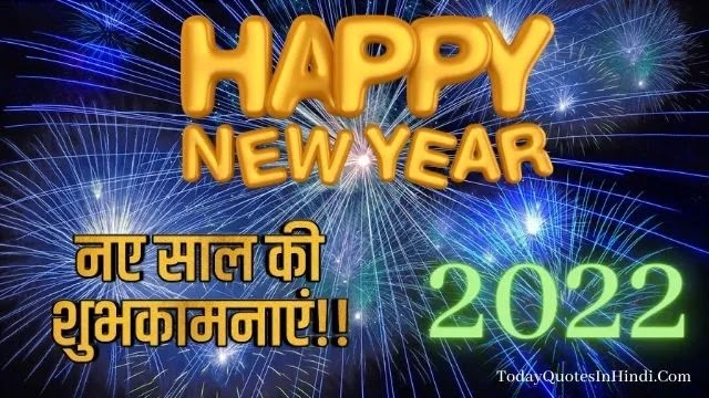 happy and healthy new year 2022