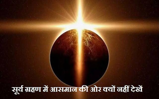 10 andhvishwas in hindi
