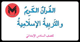 كتاب القرأن الكريم والتربية الأسلامية للصف السادس الأبتدائي النسخة الجديدة 2020