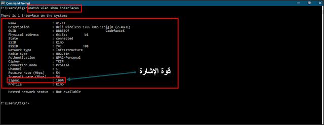 نسخ الكود التالى netsh wlan show interfaces ولصقه ( Ctrl + V ) فى مدير الأوامر ونضغط Enter.