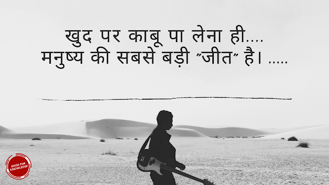 Motivation_quote_in_hindi