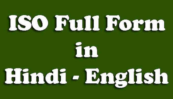 ISO Full Form Meaning in Hindi - आई.एस.ओ क्या है?
