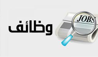 مطلوب عدد من  أخصائيين تمريض من الجنسين بمدينة الملك سعود الطبية بالرياض
