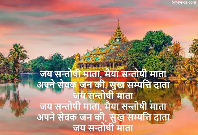 आरती: जय सन्तोषी माता- Jai Santoshi Mata Anuradha Paudwal lyrics download