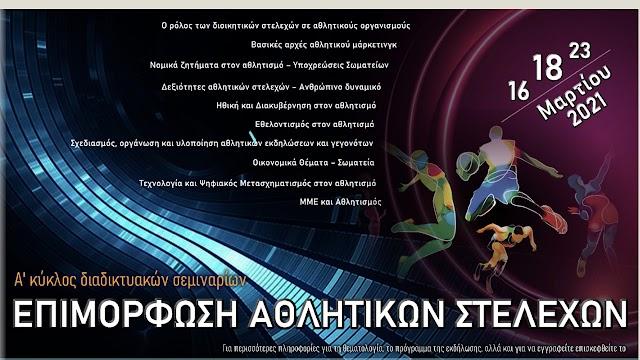 Στελέχη του Συλλόγου μας επιλέχθηκαν και παρακολούθησαν την επιμόρφωση στελεχών ερασιτεχνικών σωματείων σε 11 θεματικές ενότητες του αθλητισμού