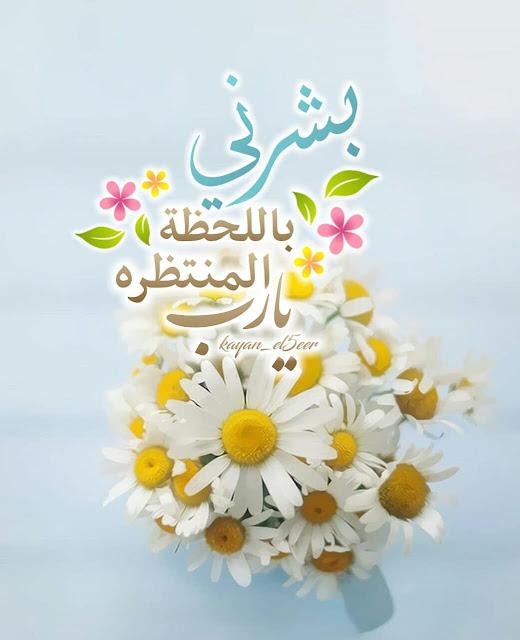 مدونة رمزيات بشرني باللحظة المنتظره يارب