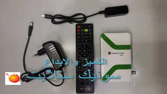 احدث سوفت وير و فلاشة اصلية  فورتك ستار 4G تفعيل IPTV وسيرفر المجانى fortec star 4G