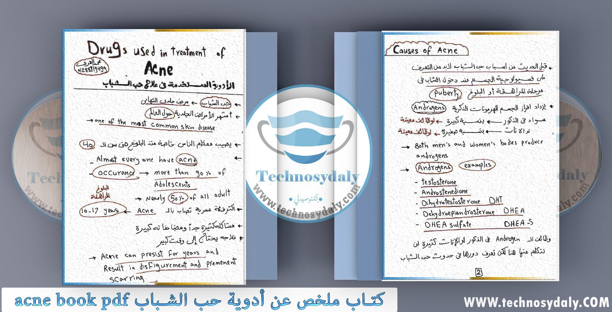 كتاب ملخص عن أدوية حب الشباب acne book pdf