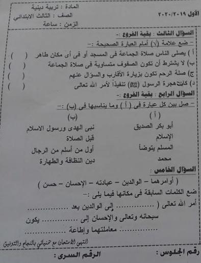 """تجميع امتحانات التربية الإسلامية للصف الثالث الإبتدائى """"الفعلى """" إدارات ترم أول لتدريب عليها 80769542_2629888573909807_9010633025259569152_n"""